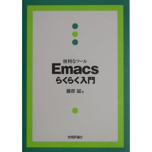便利なツール Emacsらくらく入門 [単行本]
