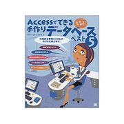 Accessでできる手作りデータベース ベスト5 [単行本]