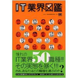 IT業界図鑑 [単行本]