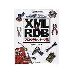 XML vs RDBプログラム・パーツ集―Microsoft Access/Visual Studio.Net 2003対応 [単行本]