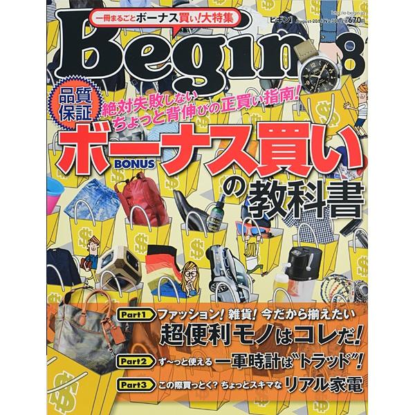 Begin (ビギン) 2014年 08月号 [雑誌]