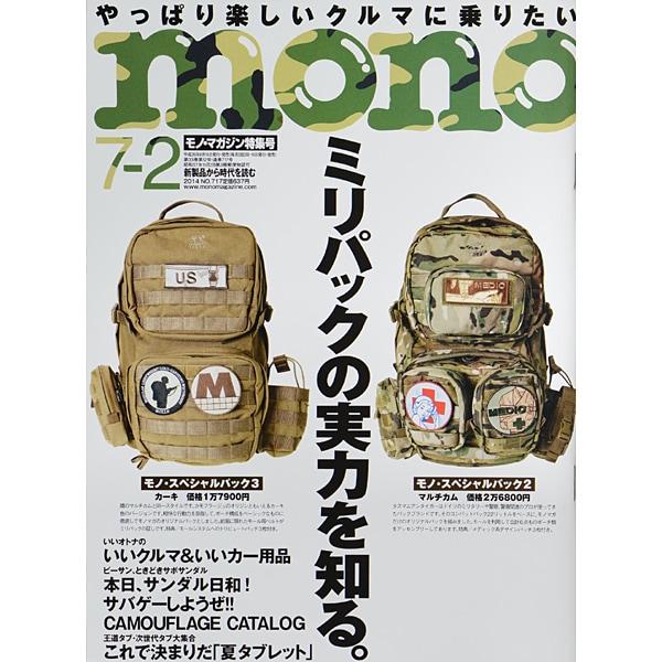 MONO MAGAZINE (モノ・マガジン) 2014年 7/2号 [雑誌]