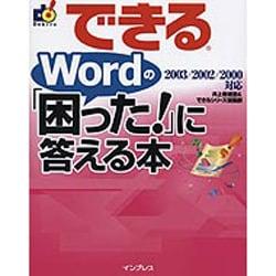できるWordの「困った!」に答える本―2003/2002/2000対応(できるシリーズ) [単行本]