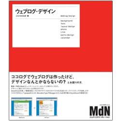 ウェブログ・デザイン [単行本]