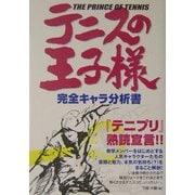 テニスの王子様 完全キャラ分析書 [単行本]