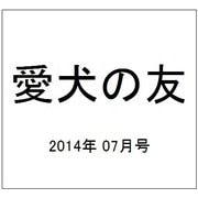 愛犬の友 2014年 07月号 [雑誌]