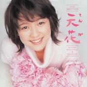 NHK連続テレビ小説 天花 オリジナルサウンドトラック