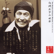 心の本棚 美しい日本語 白洲正子の世界