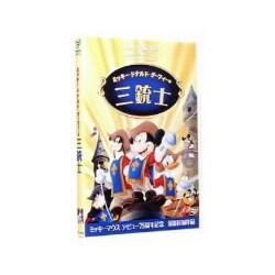 ミッキー、ドナルド、グーフィーの三銃士 [DVD]