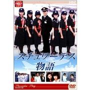 大映テレビドラマシリーズ:スチュワーデス物語DVD-BOX 後編