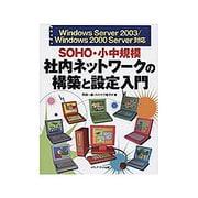 SOHO・小中規模社内ネットワークの構築と設定入門―Windows Server 2003/Windows 2000 Server対応 [単行本]
