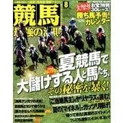 競馬最強の法則 2014年 08月号 [雑誌]
