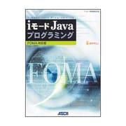 iモードJavaプログラミングFOMA対応版 [単行本]