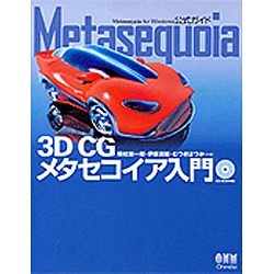Metasequoia―3D CG メタセコイア入門 [単行本]