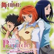 Parade (『舞-HiMEラジオ 風華学園放送部』主題歌)