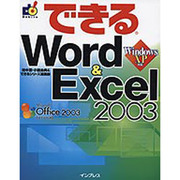 できるWord & Excel 2003―Windows XP対応(できるシリーズ) [単行本]