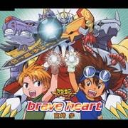 brave heart (「デジモンアドベンチャー」挿入歌)