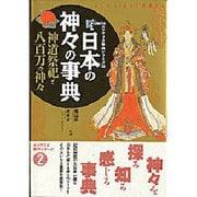 日本の神々の事典-神道祭祀と八百万の神々(NEW SIGHT MOOK Books Esoterica エソテリ) [ムックその他]