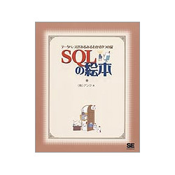 SQLの絵本―データベースがみるみるわかる9つの扉 [単行本]