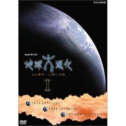NHKスペシャル 地球大進化 46億年・人類への旅 DVD BOX I [DVD]