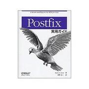 Postfix実用ガイド [単行本]