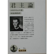 君主論(岩波文庫) [文庫]