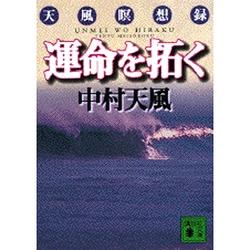 運命を拓く―天風瞑想録(講談社文庫) [文庫]