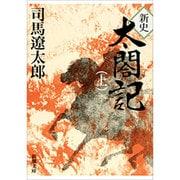 新史太閤記 上(新潮文庫 し 9-10) [文庫]