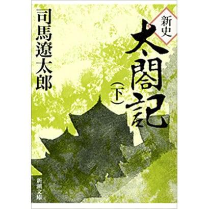 新史太閤記 下(新潮文庫 し 9-11) [文庫]