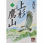 小説 上杉鷹山〈下〉(人物文庫) [文庫]