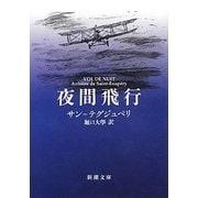 夜間飛行 改版 (新潮文庫) [文庫]
