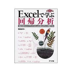 Excelで学ぶ回帰分析―回帰分析をはじめて学ぶ人でもExcelを使えばきちんと理解できる [単行本]