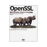 OpenSSL―暗号・PKI・SSL/TLSライブラリの詳細 [単行本]
