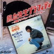 熱血先生グラフィティー -学園ドラマミュージックファイル- (ミュージックファイルシリーズMFコンピレーション)