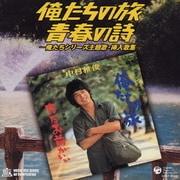 俺たちの旅・青春の詩―俺たちシリーズ主題歌・挿入歌集― (ミュージックファイルシリーズMFコンピレーション)