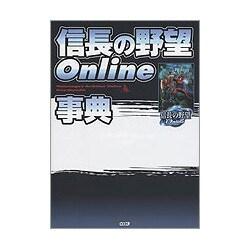 信長の野望Online事典 [単行本]