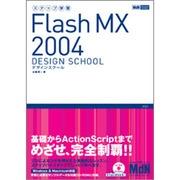 ステップ学習Flash MX 2004デザインスクール [単行本]