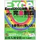 Excel2003関数/数式完全制覇パーフェクト [単行本]
