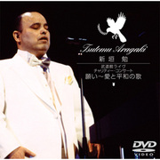 武道館ライヴ-チャリティー・コンサート「願い~愛と平和の歌」