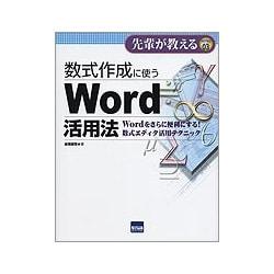 数式作成に使うWord活用法-Wordをさらに便利にする!数式エディタ活用テクニック(先輩が教えるseries 3) [単行本]