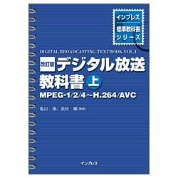 デジタル放送教科書〈上〉MPEG-1/2/4~H.264/AVC 改訂版 (インプレス標準教科書シリーズ) [単行本]