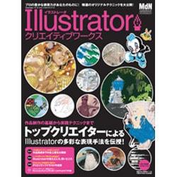 イラストレータクリエイティブワークス-プロの豊かな表現力があなたのものに!精選のオリジナルテクニックを大公開(インプレスムック Illustratorアーティスティックガイドシリー) [ムックその他]