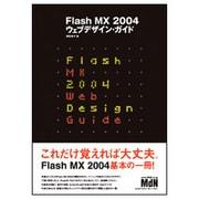 Flash MX 2004 ウェブデザイン・ガイド [単行本]