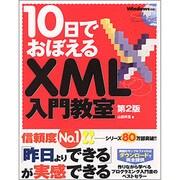 10日でおぼえるXML入門教室 第2版 [単行本]