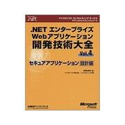 .NETエンタープライズWebアプリケーション開発技術大全〈Vol.4〉セキュアアプリケーション設計編 [単行本]