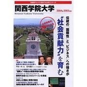 関西学院大学 2004-2005年版(日経BPムック 「変革する大学」シリーズ)
