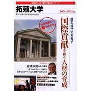 拓殖大学 2004-2005年版(日経BPムック 「変革する大学」シリーズ)