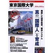 東京国際大学 2004-2005年版(日経BPムック 「変革する大学」シリーズ)