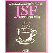 JSFプログラミング講座―Sun Java Studio CreatorによるWebアプリケーション開発 [単行本]