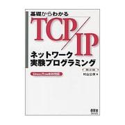 基礎からわかるTCP/IP ネットワーク実験プログラミング―Linux/FreeBSD対応 第2版 [単行本]